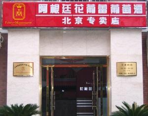 Petit hotel de Fabre Montmayou en Beijing